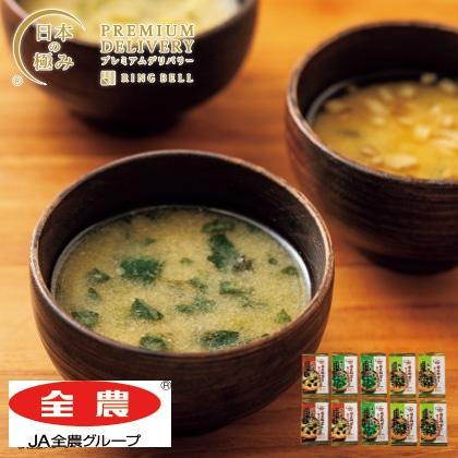 【プレミアムデリバリー】国産野菜を食べるお味噌汁