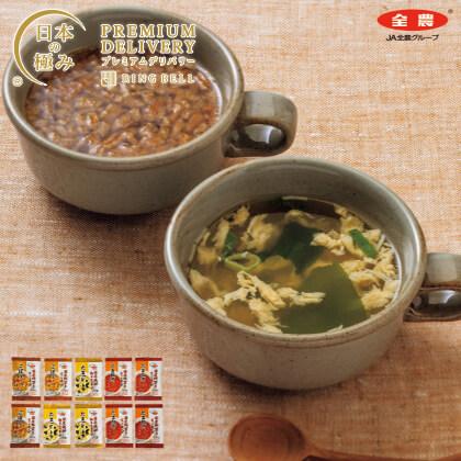 【プレミアムデリバリー】国産野菜を食べるスープ