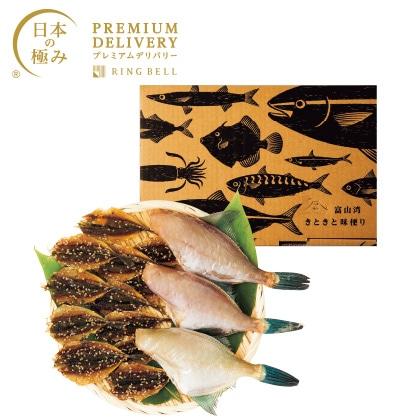 【プレミアムデリバリー】富山湾きときと味便り