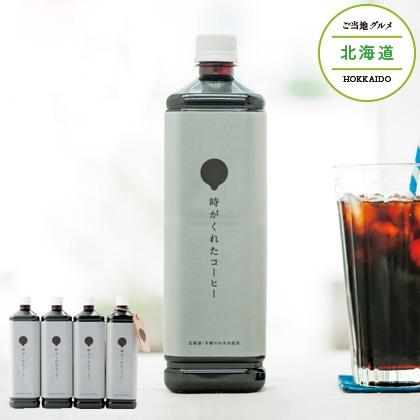 [カフェ・ド・ノール]リキッドコーヒー 4 本セット
