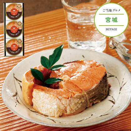 [マルヤ水産] 南三陸産銀鮭の醤油煮缶詰セット