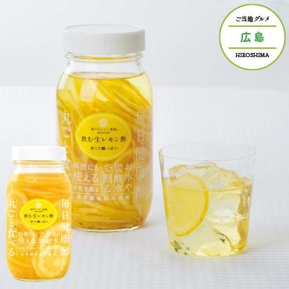 [瀬戸内レモン農園]飲む生レモン酢