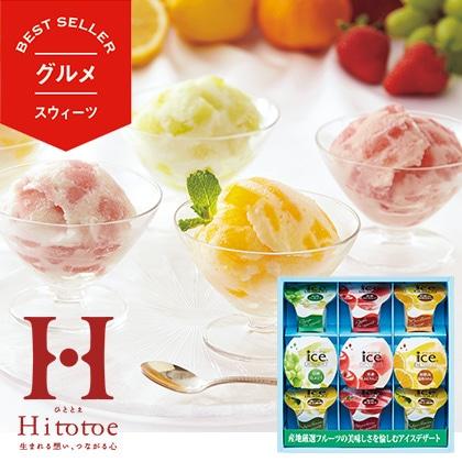 [ひととえ]凍らせて食べるアイスデザート