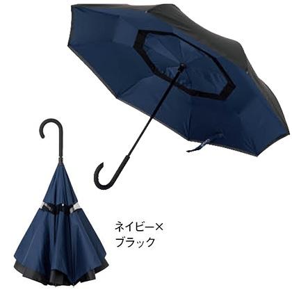 逆さに開く2重傘 ネイビー×ブラック