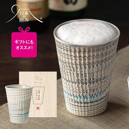 日本の極み 京焼清水焼 練り込みビアカップ