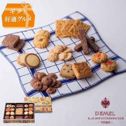 [デメル] クッキー詰合せ