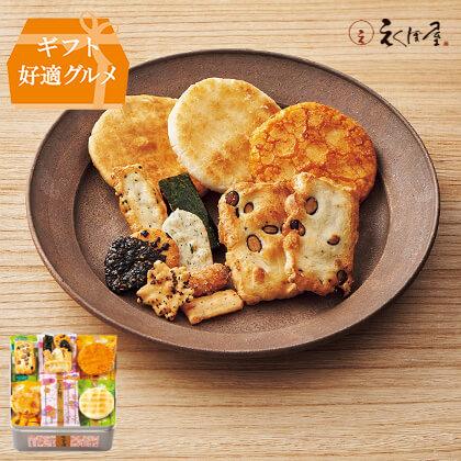 [えくぼ屋] 華兆菓撰 おかき詰合せ 30袋