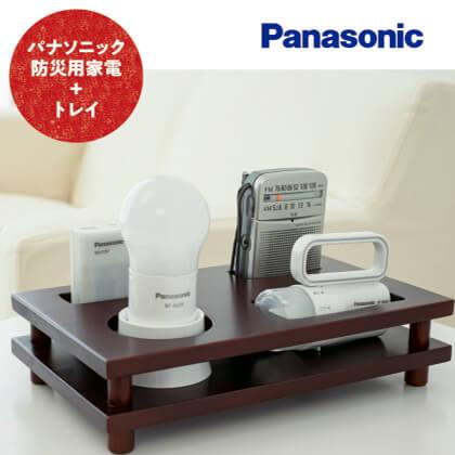 パナソニック防災用家電+トレイセット