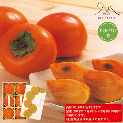 [日本の極み]奈良県西吉野産 富有柿