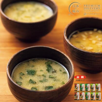 [プレミアムデリバリー]国産野菜を食べるお味噌汁