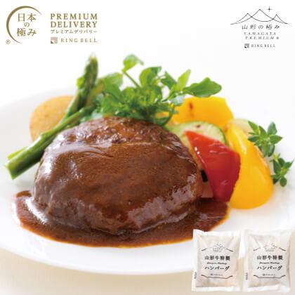 [プレミアムデリバリー]山形牛特製ハンバーグ