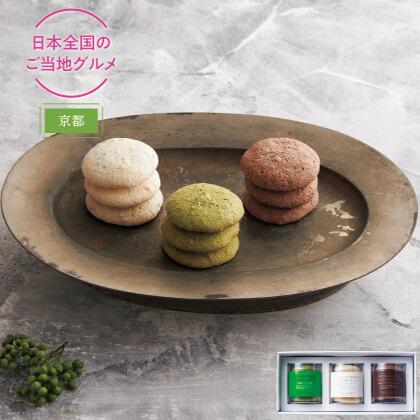 [京都岩崎]山椒クッキー3種セット