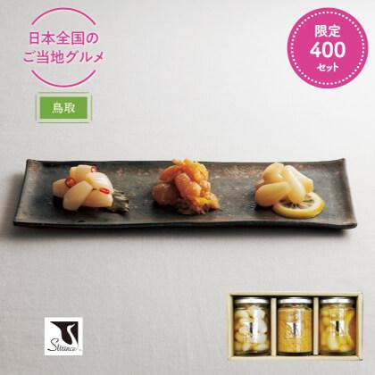 [シセイ堂デザイン]トットリらっきょう食べくらべセット