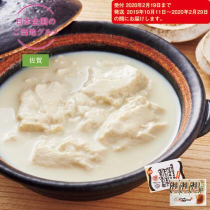 [佐嘉平川屋]嬉野温泉名物 温泉湯豆腐