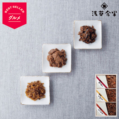[浅草今半]牛肉佃煮3種詰合せ