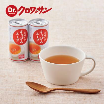 美味しいすっぽんスープ8缶詰合せ