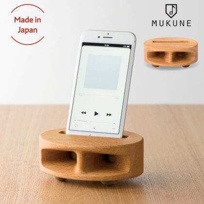 [MUKUNE]iPhone(R)スピーカー