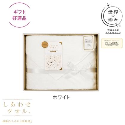 [世界の極み×内野] バスタオル ホワイト