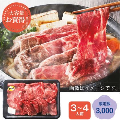 黒毛和牛すき焼き用切り出し肉 400g
