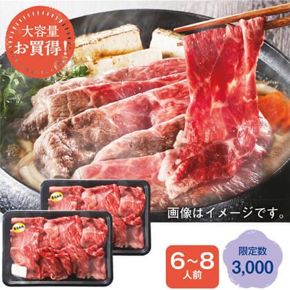 黒毛和牛すき焼き用切り出し肉 メガ盛800g