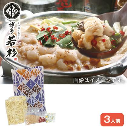 博多若杉 牛もつ鍋醤油味