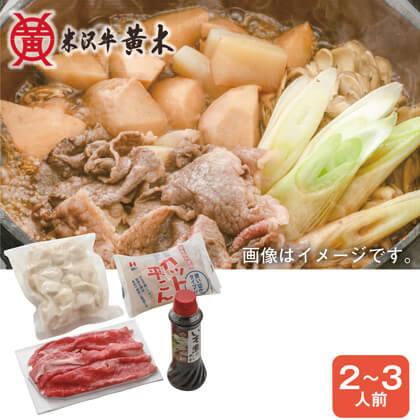 山形の味 米沢牛芋煮セット
