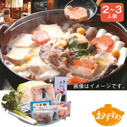 「水戸山翠本店」のあんこう鍋セット