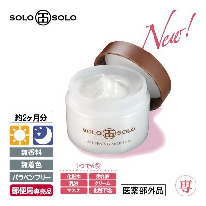 〈ソロソロ〉薬用ホワイトニングモイスチャー