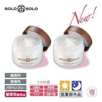 〈ソロソロ〉薬用ホワイトニングモイスチャー 2個