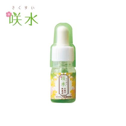 〈咲水〉お肌の保護液(美容液)