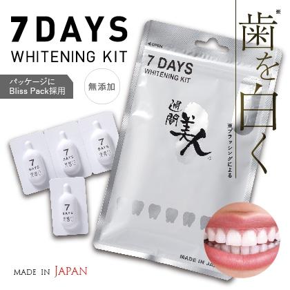 週間美人 美歯口 7DAYS ホワイトニングキット