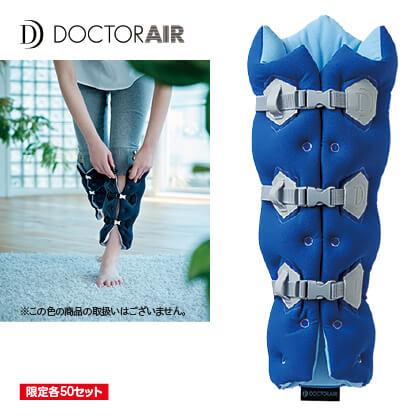 〈ドクターエア〉3Dフットケア ブルー
