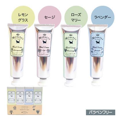 〈ミネット エ フルール〉オリジナルハンドクリーム 4種セット