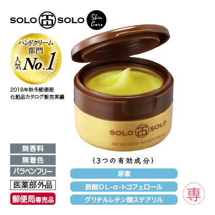 〈ソロソロ〉薬用ハンドクリーム(100g)