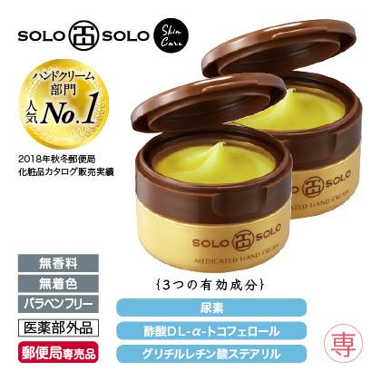 〈ソロソロ〉薬用ハンドクリーム(100g) 2個