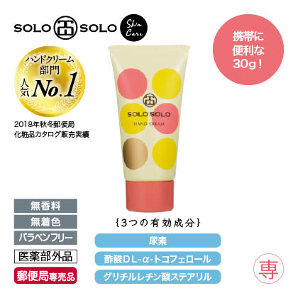 〈ソロソロ〉薬用ハンドクリームチューブ(30g)6本セット