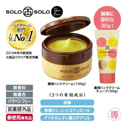 〈ソロソロ〉薬用ハンドクリームセット(30g+100g)