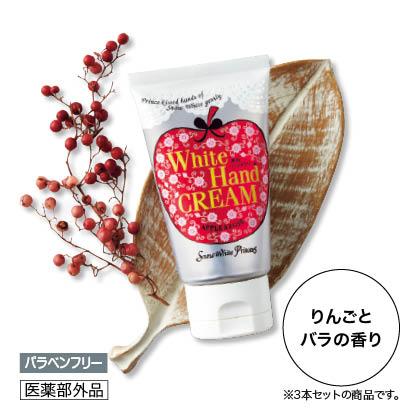 〈スノーホワイトプリンセス〉ホワイトハンドクリーム(りんごとバラ)3本