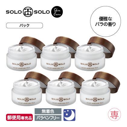 〈ソロソロ〉ナイトモイスチャーパック 6個