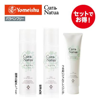 〈クーラ・ナチュア〉クレンジング・保湿化粧水・乳液セット