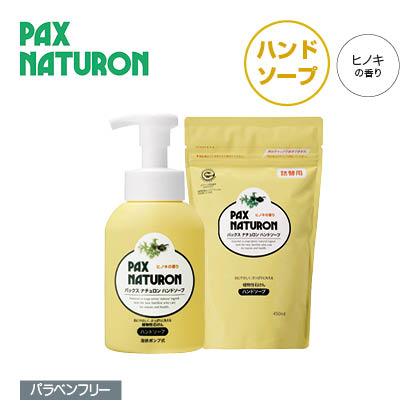 〈パックスナチュロン〉ハンドソープ 泡ボトル+詰替1袋