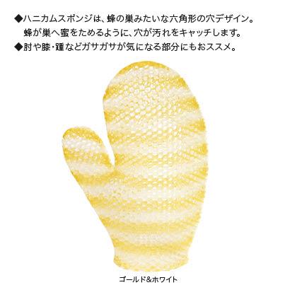 〈ハニカムスポンジ〉バスミット ソフトタイプ ゴールド&ホワイト