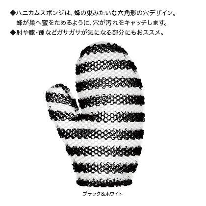 〈ハニカムスポンジ〉バスミット ソフトタイプ ブラック&ホワイト