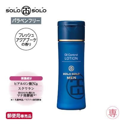 〈ソロソロメン〉オイルコントロールローション