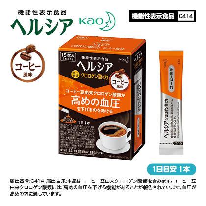 ヘルシアクロロゲン酸の力 コーヒー風味