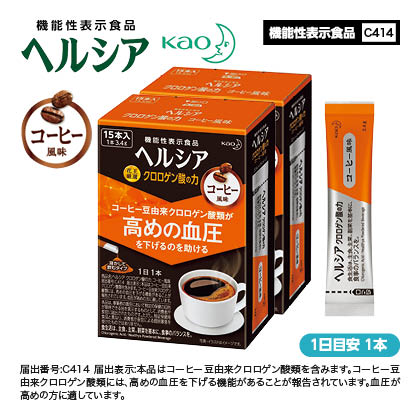 ヘルシアクロロゲン酸の力 コーヒー風味 2個