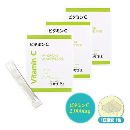 〈ワカサプリ〉ビタミンC 3個