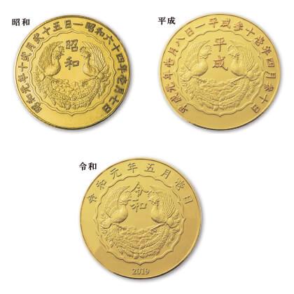 純金製 昭和・平成・令和記念メダル3点セット 24g×3点