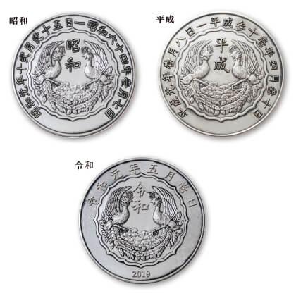 シルバー999 昭和・平成・令和記念メダル3点セット 70g×3点