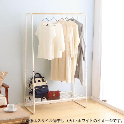 スタイル物干し(小)(ホワイト)